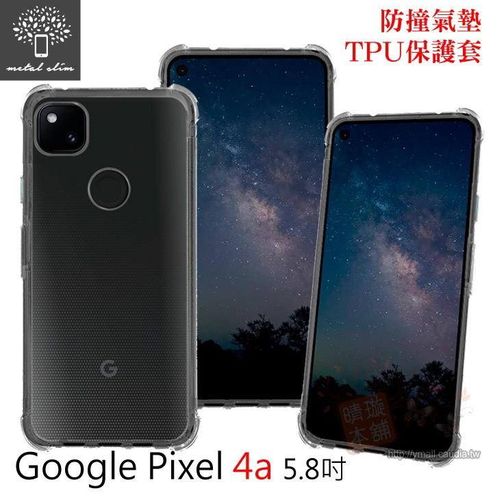 Metal-Slim Google Pixel 4a 軍規 防撞氣墊TPU 手機保護套 5.8吋 4G
