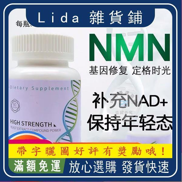 🌟 nmn9600β-yan酰胺單核苷酸NMN美國12000基因修復抗衰老nad補充劑-