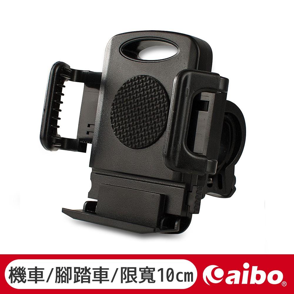 GH258 360度 自行車/機車 GPS導航手機支架 【現貨】