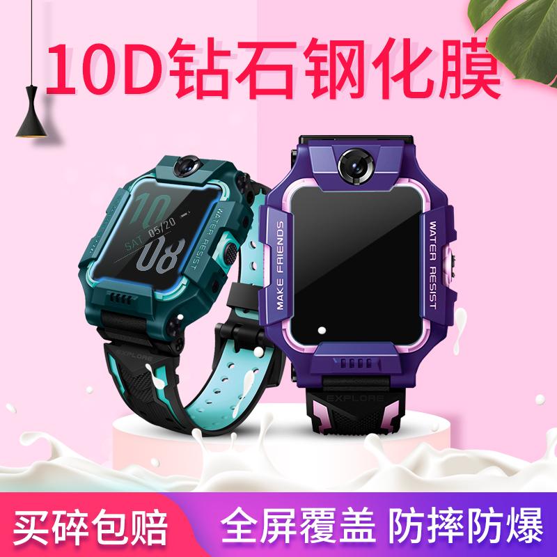 小天才電話手錶Z6鋼化膜全包 z6巔峰版智能兒童手錶六代屏幕高清保護膜 防刮防爆全屏防護最新版護眼貼膜