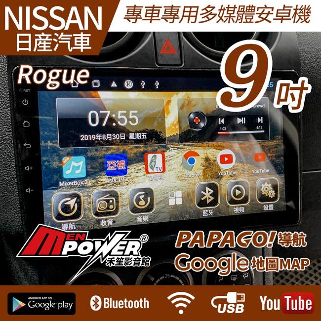 【送免費安裝】NISSAN Rogue 08~15 專車專用 9吋多媒體導航安卓機【禾笙影音館】