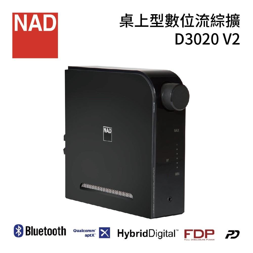 【公司貨】NAD D3020 V2 數位綜合擴大機 桌上型 英國