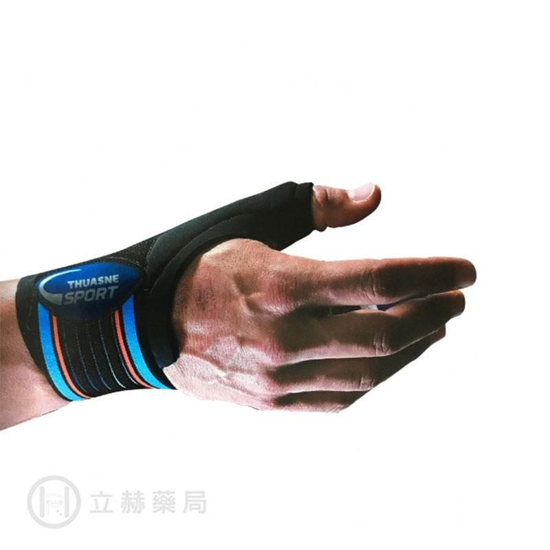 THUASNE 途安 肢體護具 加強型運動護腕 THU 0332 1 入/盒 公司貨【立赫藥局】