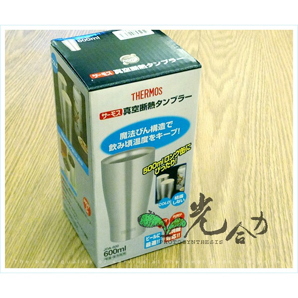 【日本膳魔師THERMOS不鏽鋼真空斷熱杯600ml】JDA-600 不銹鋼保冷/保溫,啤酒/咖啡/茶/飲料※光合力