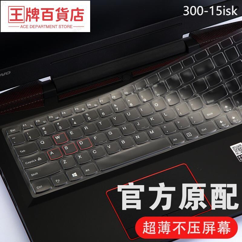 【批發】✟☫15.6寸聯想Ideapad 300-15ISK 500S 700筆記本電腦鍵盤保護貼膜套