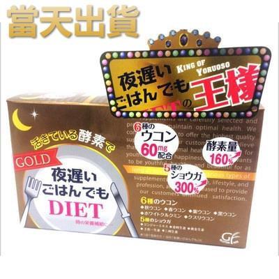 【不用等】【買二送一】日本NIGHT DIET新谷酵素黃金加強版王樣限定夜遲夜間酵素30包一盒·綰綰的小鋪