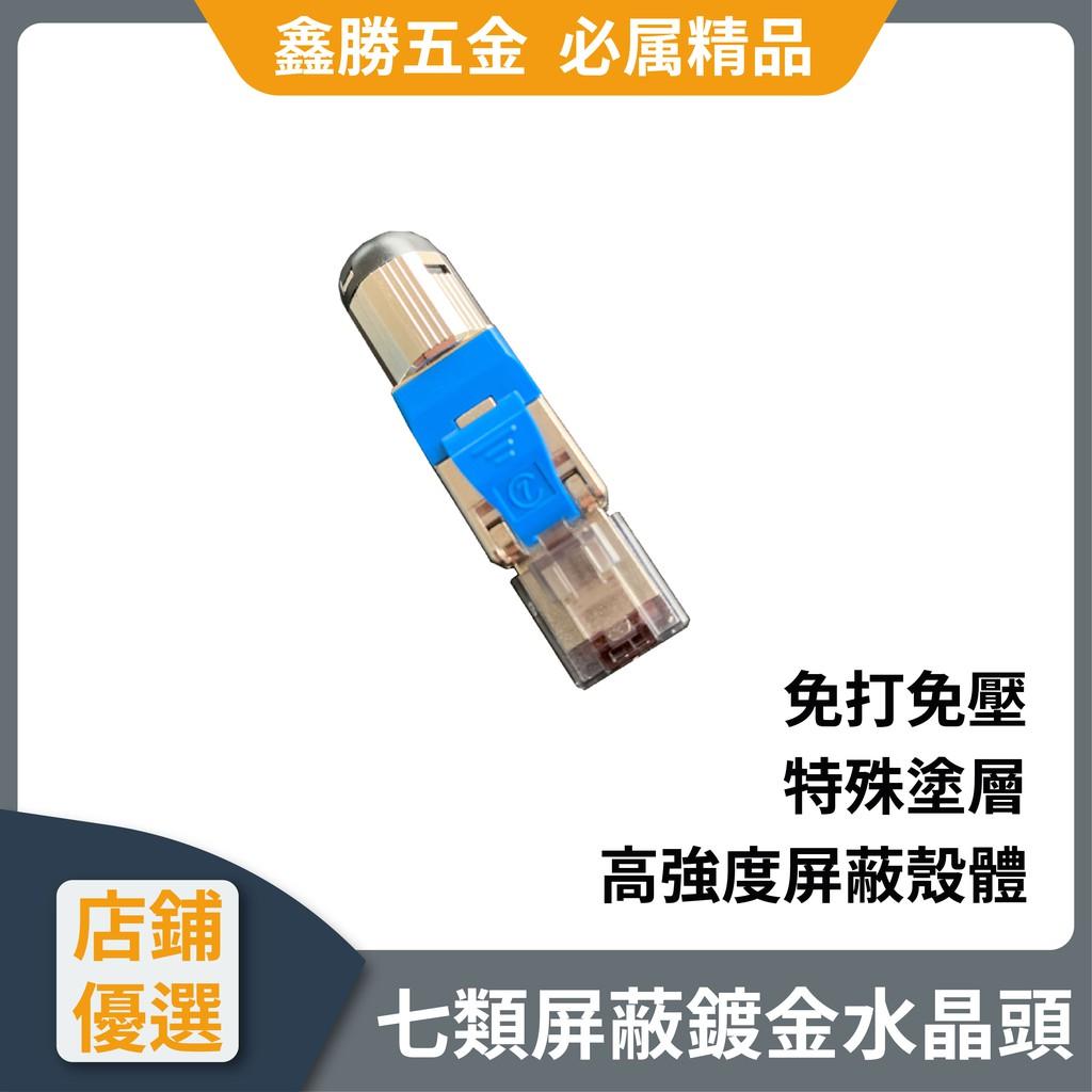 RJ45七類免工具模塊屏蔽鍍金水晶頭 cat7免打網絡鋅合金水晶頭 免壓水晶頭 現貨免運