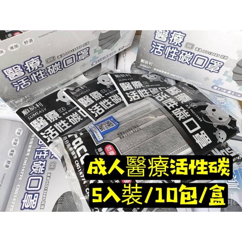 """""""順易利""""活性碳醫療口罩(單片包裝)"""