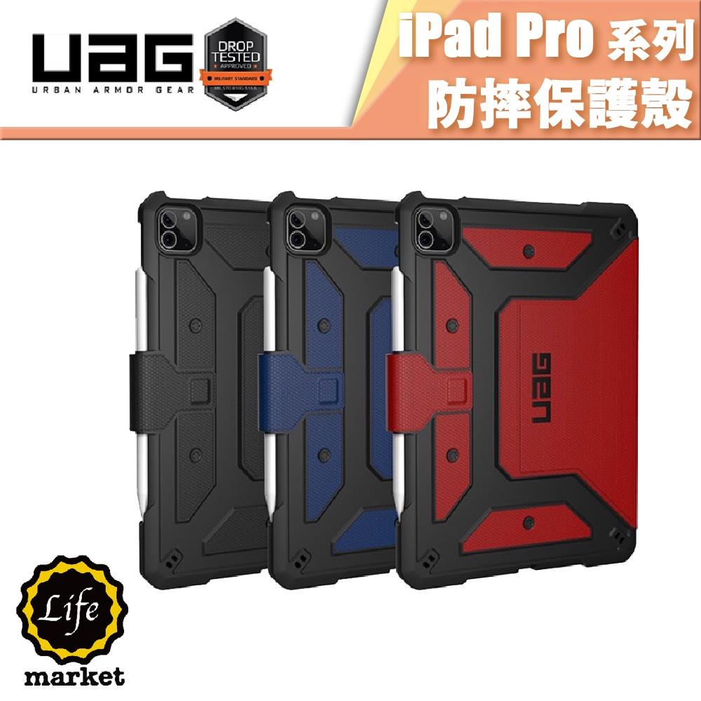 UAG 適用 iPad Pro 12.9吋 11吋 2021 Air 10.9吋 耐衝擊保護殻
