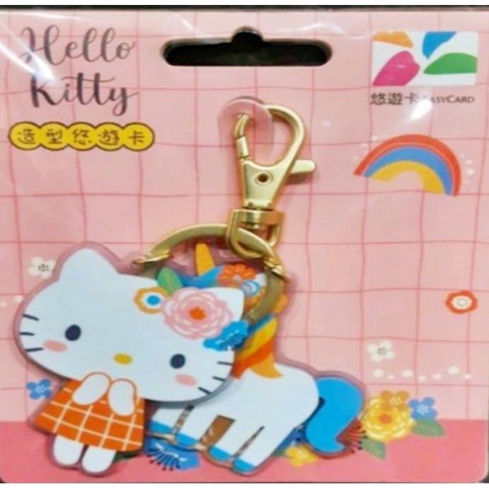 全新 絕版 【 HELLO KITTY造型悠遊卡-獨角獸 】 普通卡 獨角獸悠遊卡 Kitty悠遊卡