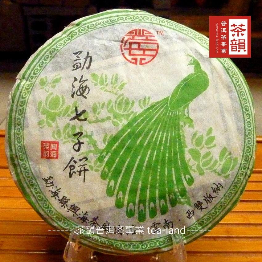 【茶韻普洱茶】【興海孔雀七子餅】2006年 興海茶廠 生茶 357g