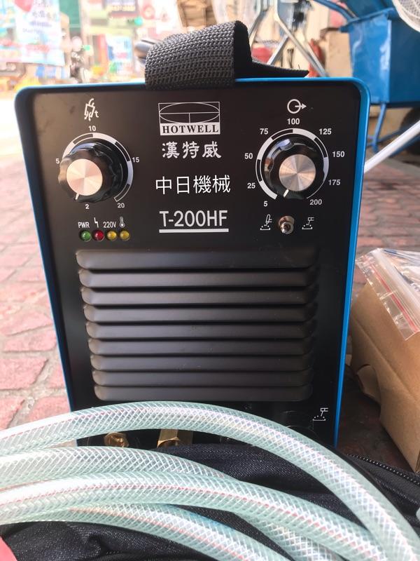 ☆中日機械☆漢特威 (鐵漢)T-200HF 全配 氬焊機+電焊機(雙機一體)110V/220V 可焊薄板(台灣製)