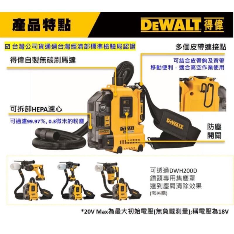 得偉公司貨 Dewalt 20V DWH161 DWH161N 無刷馬達 肩背獨立 集塵器 單機 吸塵器