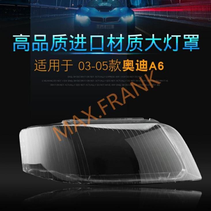 適用於03-05款奧迪A6L大燈罩,奧迪C5大燈罩 Audi A6L前大燈透明燈罩 奧迪A6大燈燈罩 大燈殼