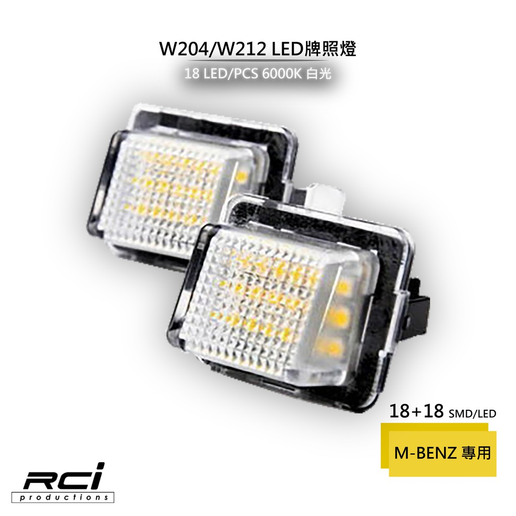 BENZ 專用LED牌照燈 原廠交換型 C300 C250 C63 W204 W212 W205 (蝦皮限定優惠)
