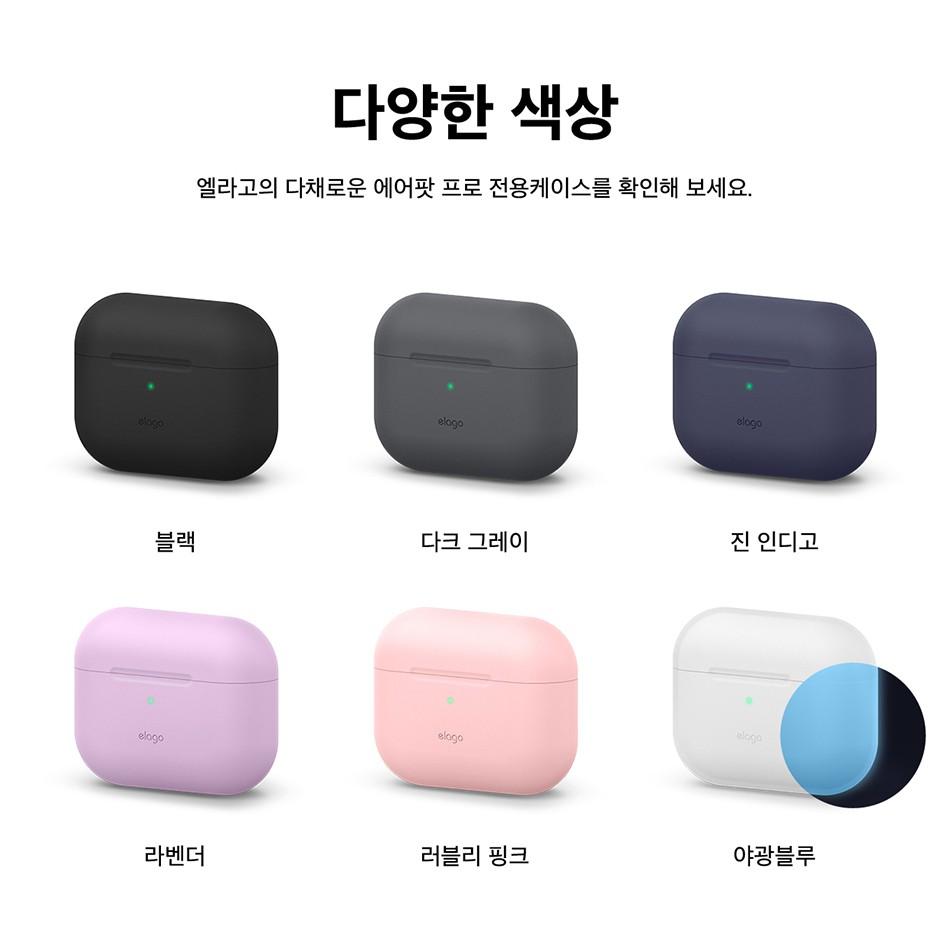 elago AirPods PRO 充電盒保護套 共六色-黑/灰/牛仔藍/紫/粉/夜光【LifeTech】