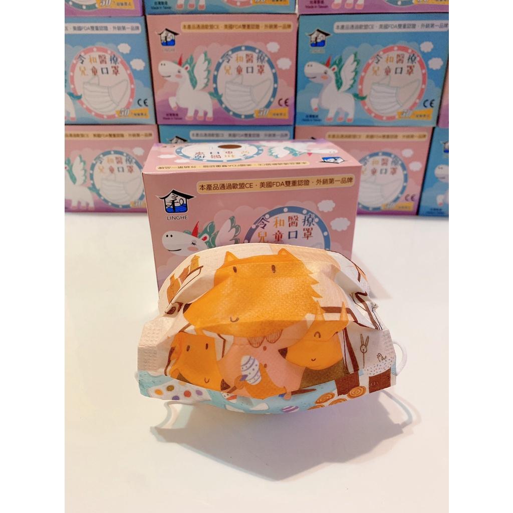 ⚡現貨24H秒出❤️ 可愛萌狐狸 卡通 令和平面醫療口罩 雙鋼印 50入組 兒童 口罩 台灣製造國家標準CNS14774