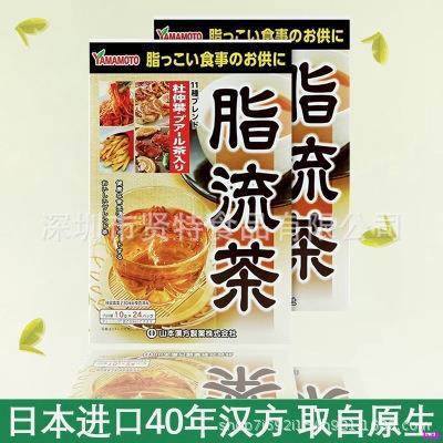 (日本原裝不拆盒)現貨 山本漢方 大麥若葉 / 脂流茶 / 黑豆茶 / 減肥茶