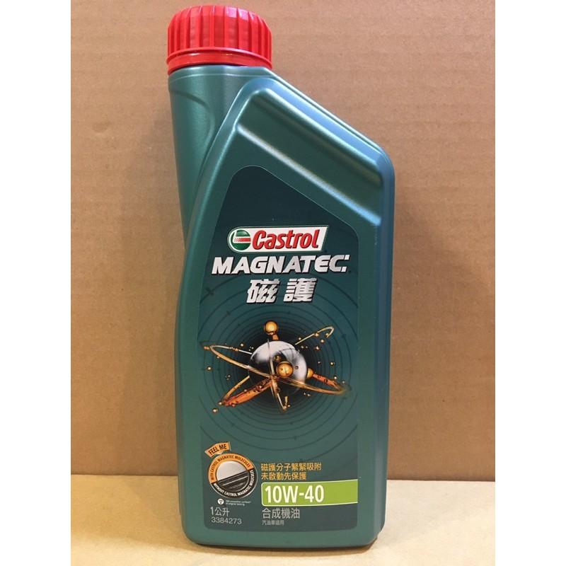 【SP車材】公司貨 嘉實多 MAGNATEC 10W40 磁護 合成機油 Castro 10W-40 API SN/CF