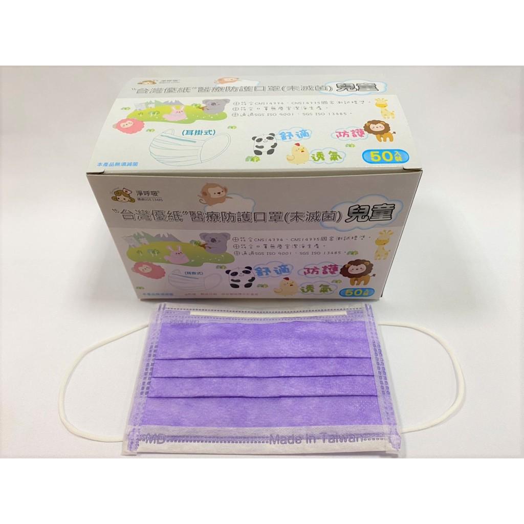 【兒童】、現貨、附發票,台灣優紙''兒童''平面醫療防護口罩,1盒裝(50入),紫色