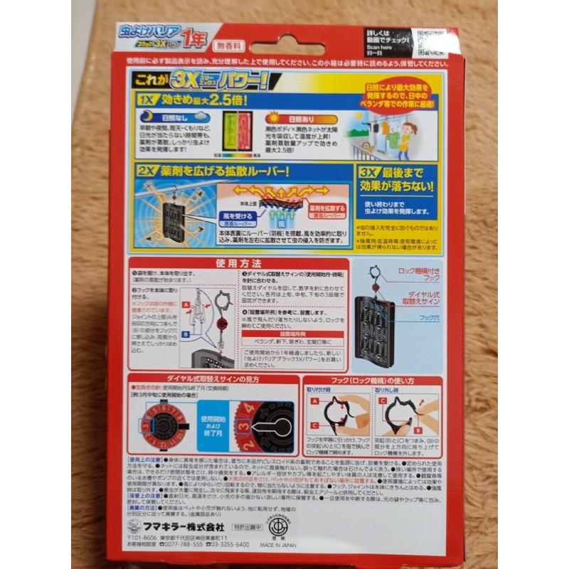 日本原裝進口新版2.5倍濃度天然防蚊掛片