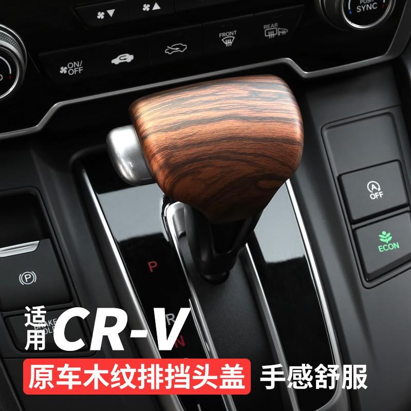 Honda~適用 5代5.5代 CRV排擋頭蓋21款crv 檔把套貼內飾改裝飾配件用品