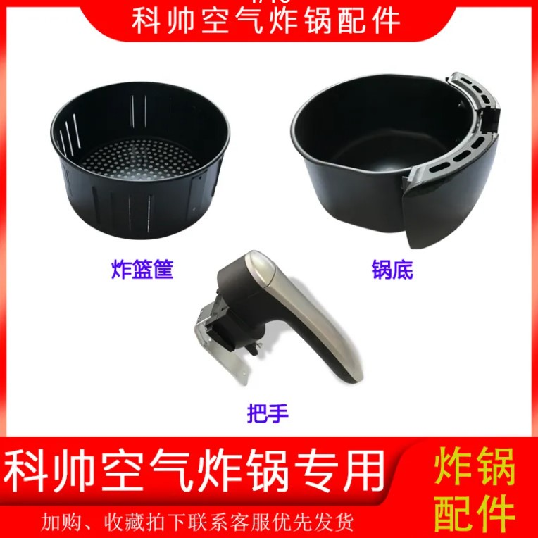 科帥AF606,AF602手把/把手/握把/空氣炸鍋台灣可用美規110V電炸鍋把手 v8rN