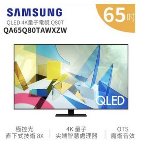 【SAMSUNG 三星】QLED 65吋 4K Smart電視 💥短期特價 QA65Q80TAWXZW / 65Q80T