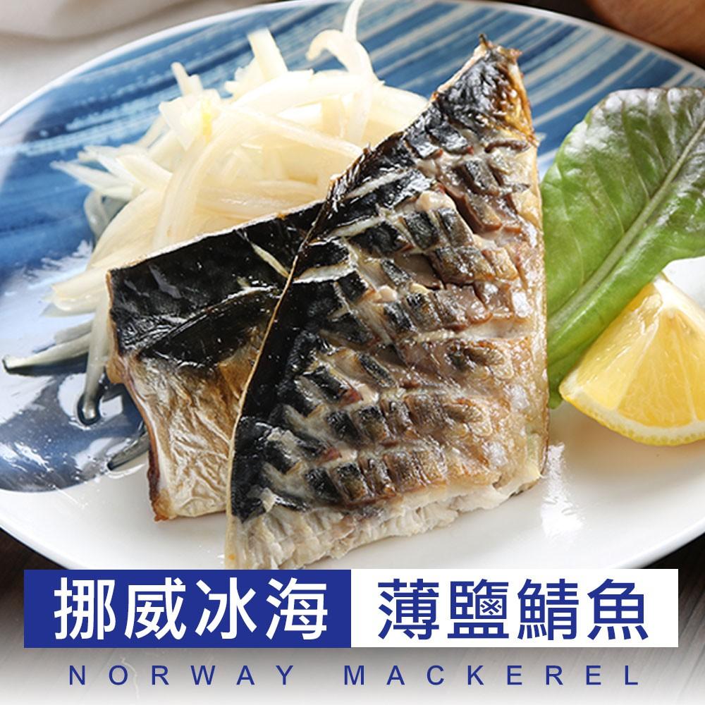 【任選】挪威薄鹽鯖魚 115g(2片)