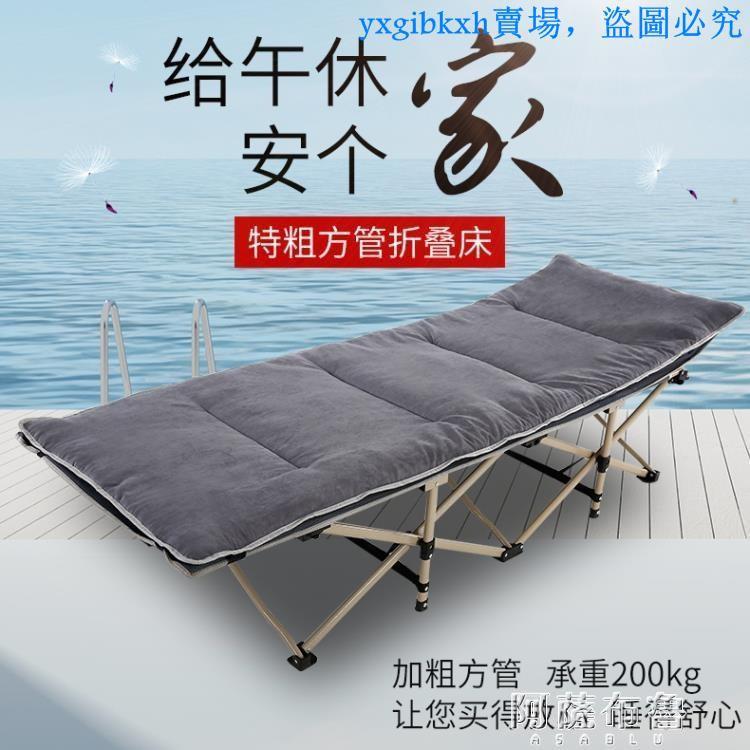 免運價廉物美折疊床 加固便攜折疊床單人床辦公室午休床躺椅午睡床簡易陪護床『快速出貨』