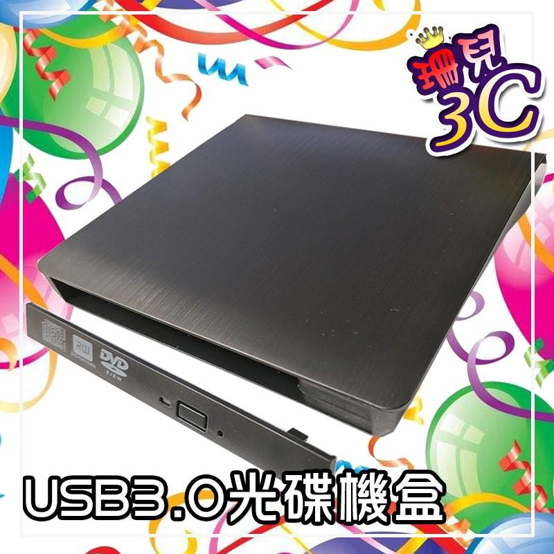【珊兒3C】全新/DVD/外接式光碟機盒套件/USB3.0/12.7mm/SATA/髮絲紋/完美質感