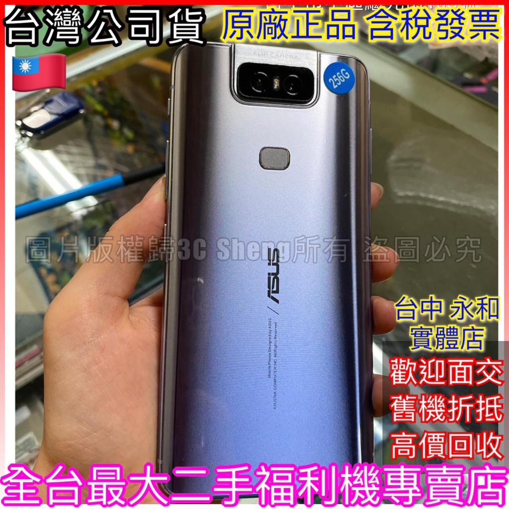破盤 Asus ZenFone6 ZS630KL 8G/256G 臺灣公司貨 實體店 臺中 永和 二手機 刷卡 分期