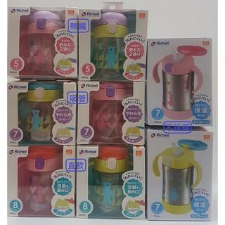 日本 Richell 利其爾-鴨嘴吸管水杯、吸管水杯、360度防漏水杯、不鏽鋼吸管保溫杯-(花間鹿、萌答答) 另售上蓋組 宜蘭縣