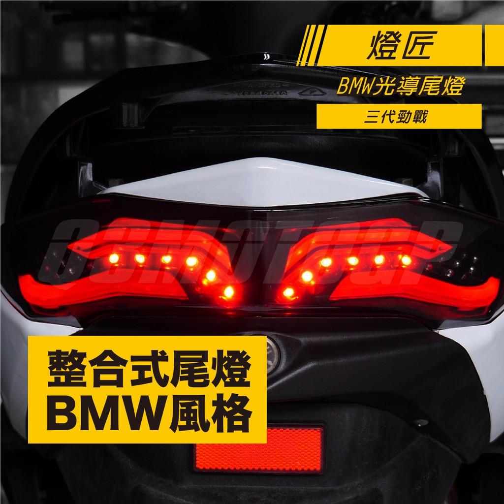 Q3機車精品 燈匠 三代勁戰 BMW尾燈 光導尾燈 LED方向燈 燻黑尾燈 整合式尾燈 適用 三代戰 勁戰三代