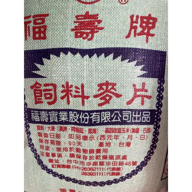 💗現貨💗{免運費}福壽飼料麥片20kg