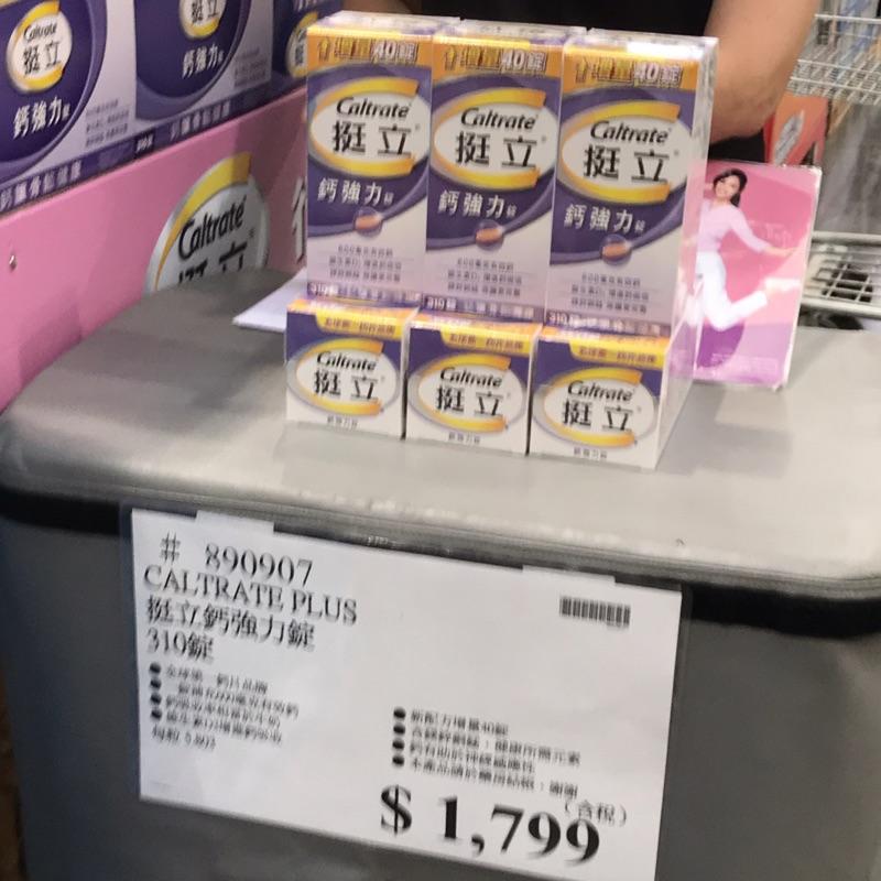 好市多代購 挺立鈣加強錠 310錠