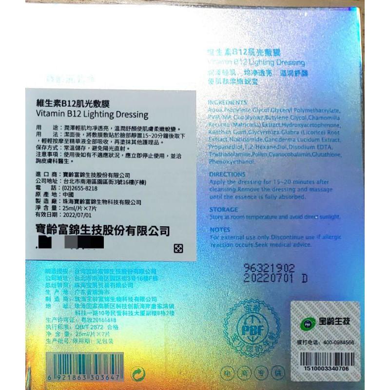 寶齡富錦 B12肌光面膜 敷膜 1盒7入