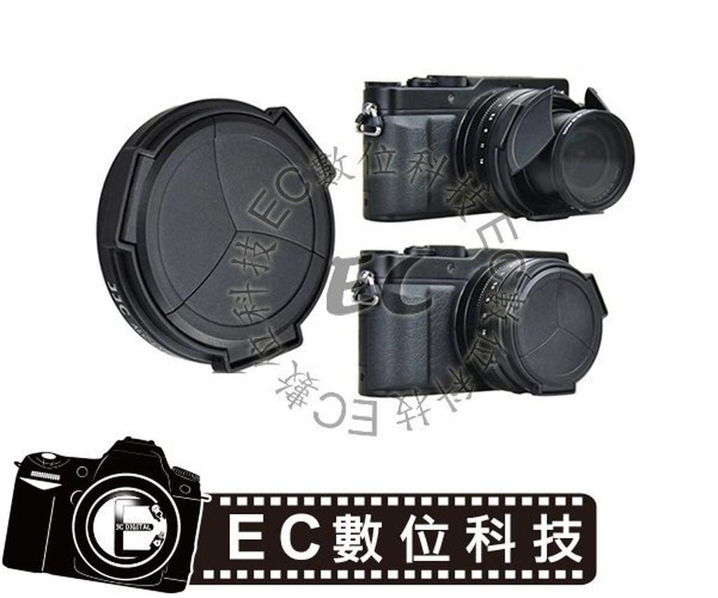 【EC數位】Panasonic LUMIX DMC-LX100 三片式自動鏡頭蓋 類單眼賓士蓋 免安裝LX100