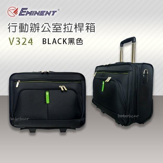 免運 EMINENT 萬國通路 雅仕16.5吋 新款 商務旅行箱 V324-17 拉桿箱 電腦箱 旅行箱 商務箱 波波熊