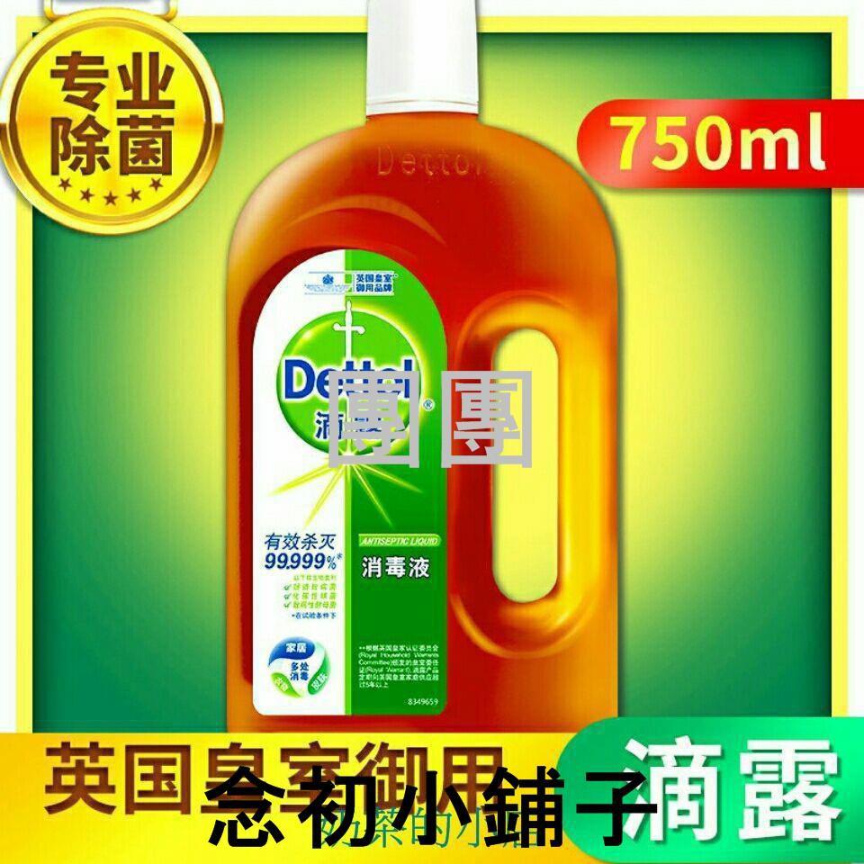 念初滴露消毒液消毒水家用殺菌消毒衣物地板洗衣機洗衣除菌消毒劑。~