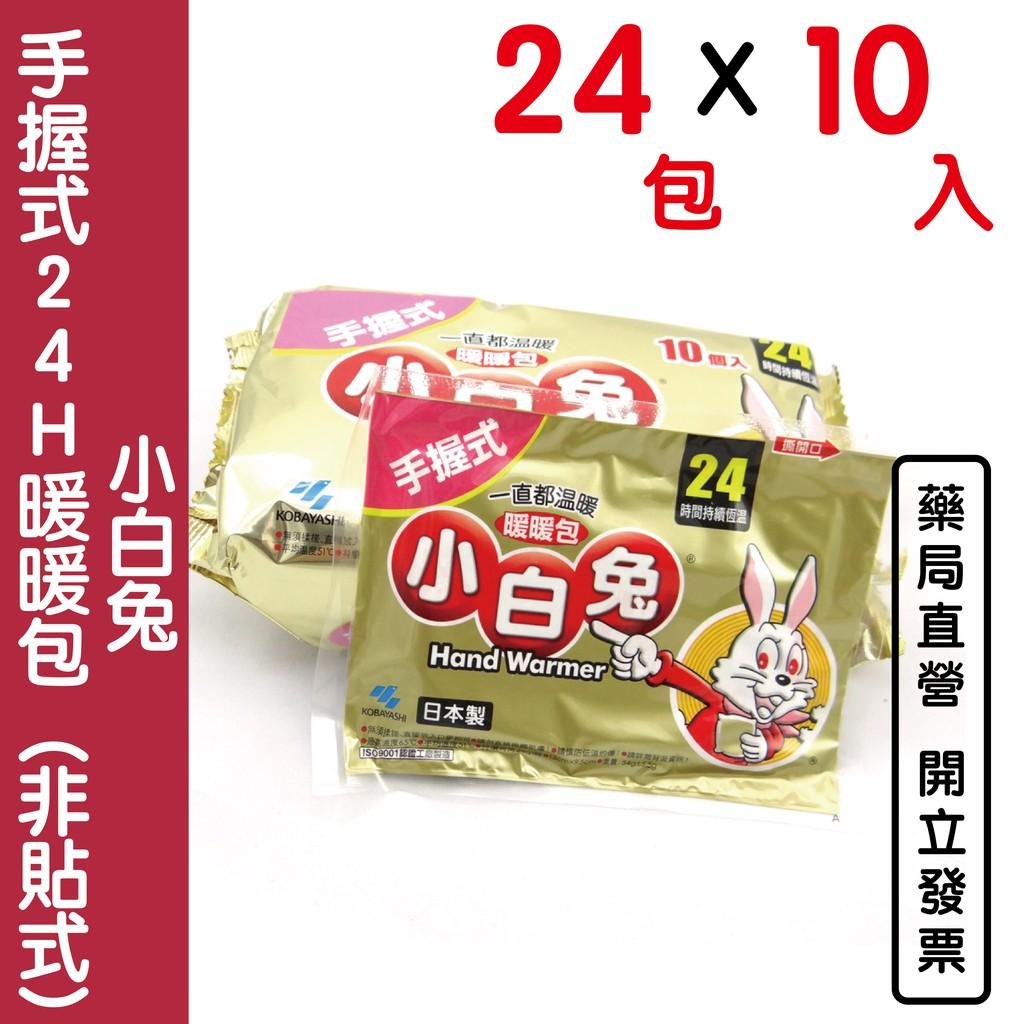 日本 小白兔 手握式24H暖暖包(非貼式) 一箱24包*10入/包