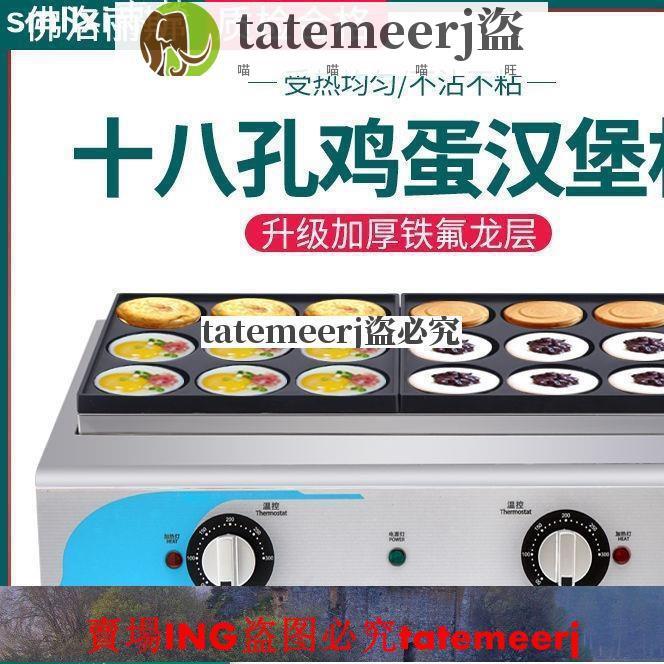 爆吧雞蛋漢堡機商用電熱款車輪餅機紅豆餅機擺攤18孔燃氣蛋堡肉蛋堡爐