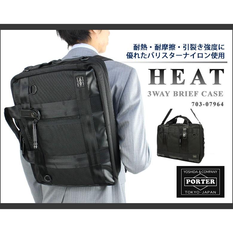 【尤續達】吉田包 PORTER 公事包 附肩背帶 後背帶 可手提《703-07964》日標商品 歡迎預購!免運費!
