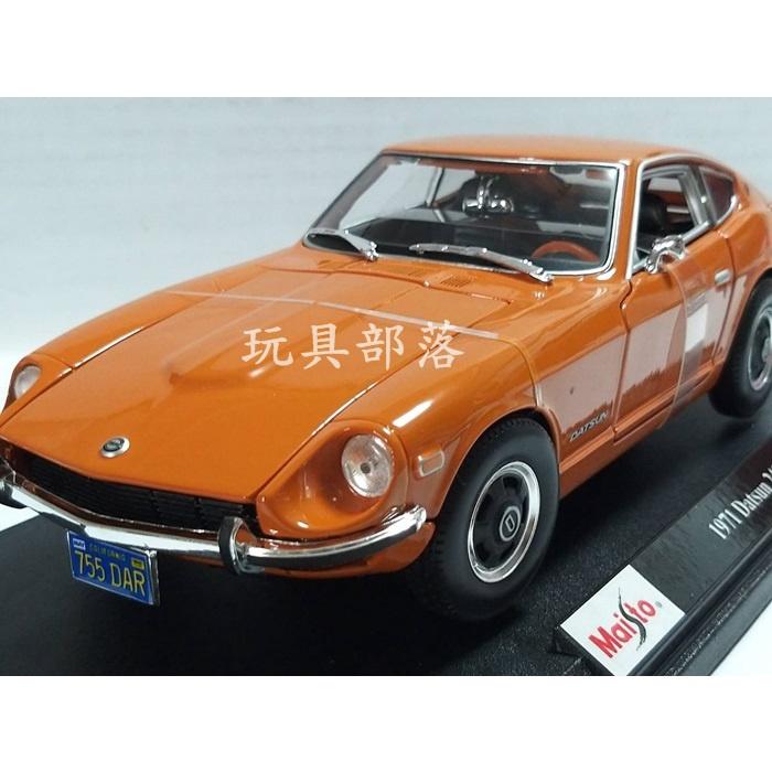 *玩具部落*Maisto 合金車 模型車 古董車 1971 Datsun 240Z 1:18 達特桑 特價950元