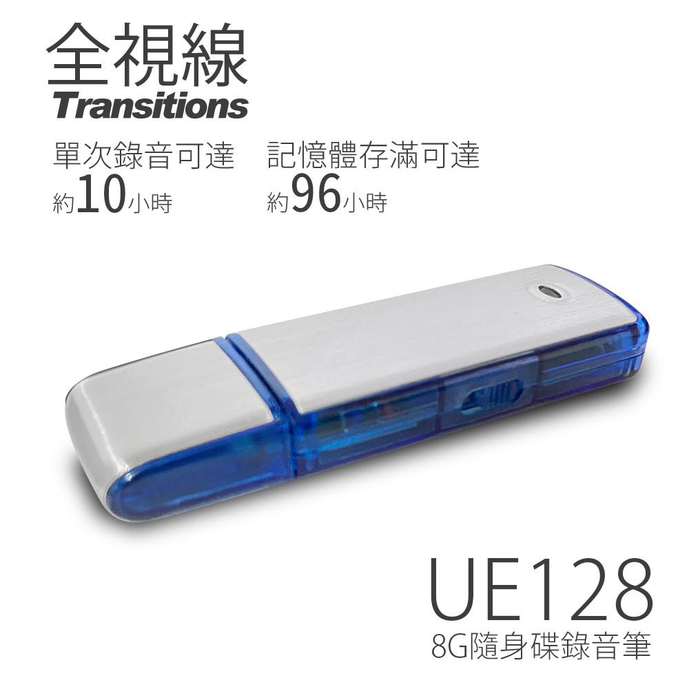 全視線UE128 8G隨身碟/數位錄音筆(錄音不亮燈)【凱騰】