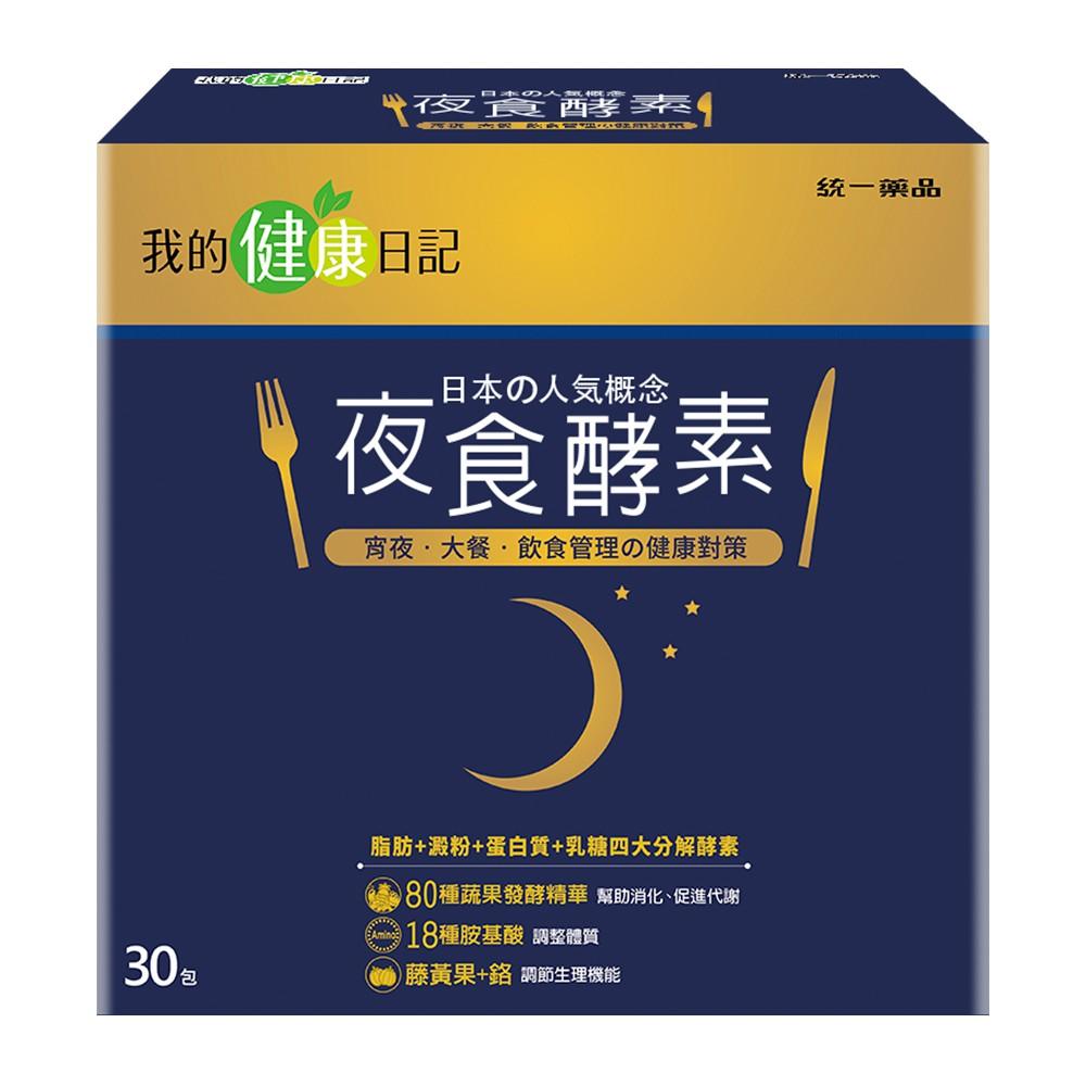 [我的健康日記] 夜食酵素30入My Health Diary Night Diet Enzyme