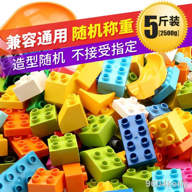 ∋✻熱銷推薦~ 大顆粒兒童益智力拼裝積木散裝塑料拼插積木男孩子寶寶玩具3-6歲1