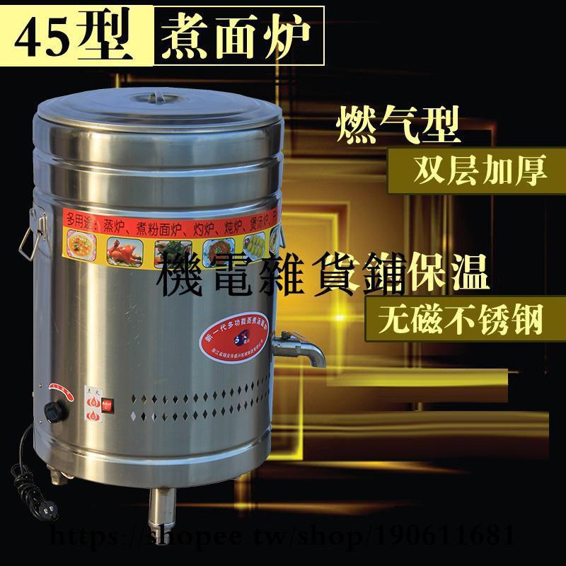 45商用 燃氣煮面爐 圓桶雙層加厚 湯面爐 蒸煮湯爐 鹵水鍋 開水爐