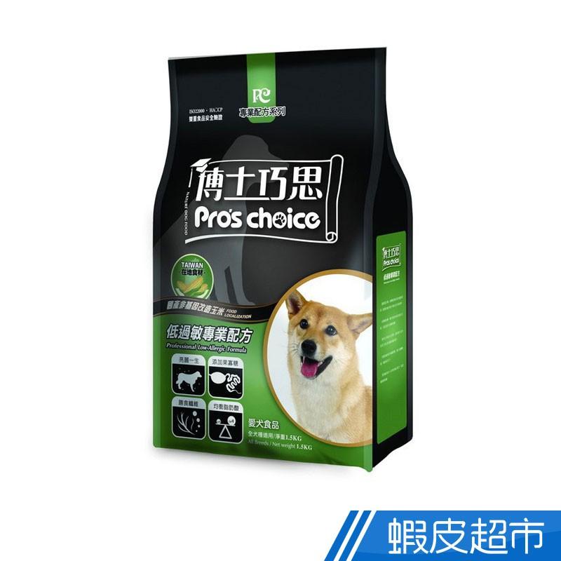 博士巧思 幼犬雞肉 成犬雞肉 低過敏犬 專業配方 1.5KG/7.5KG/15KG 廠商直送 現貨