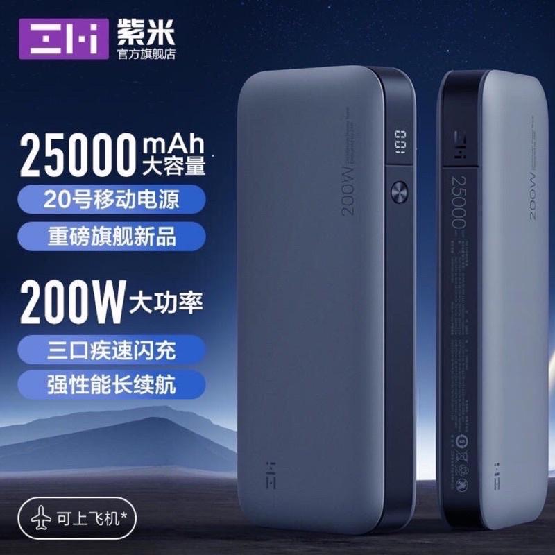 附發票☎️生活家 Zmi 紫米20號 QB826 紫米20號行動電源 100W 200W PD快充 25000mah